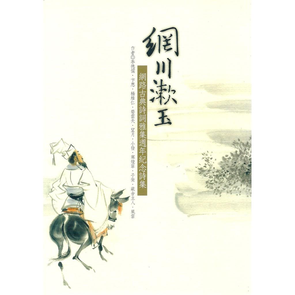 《網川漱玉:網路古典詩詞雅集週年紀念詩集》/楊維仁等
