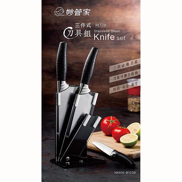 妙管家 三件式刀具組(片刀+料理刀+水果刀)HKKN-B1238 免運