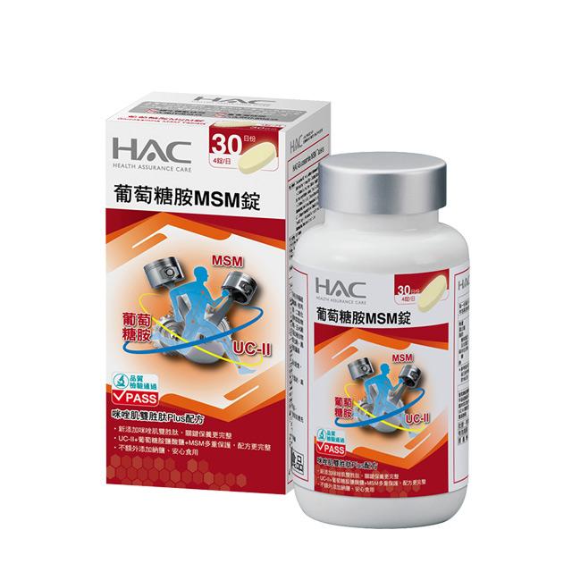 永信 HAC  葡萄糖胺MSM錠 120粒
