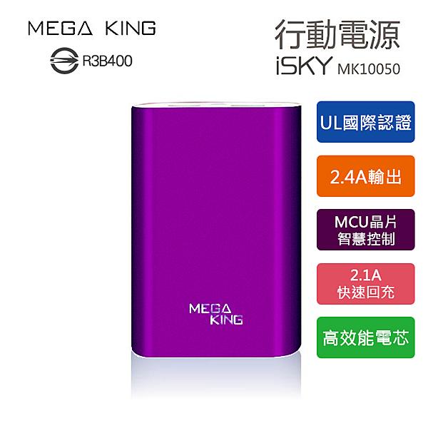 ★MEGA KING MK10050 iSky 行動電源 10050mAh 雙輸出 隨身電源 移動電源 充電器 隨身充 攜帶電源 神腦貨