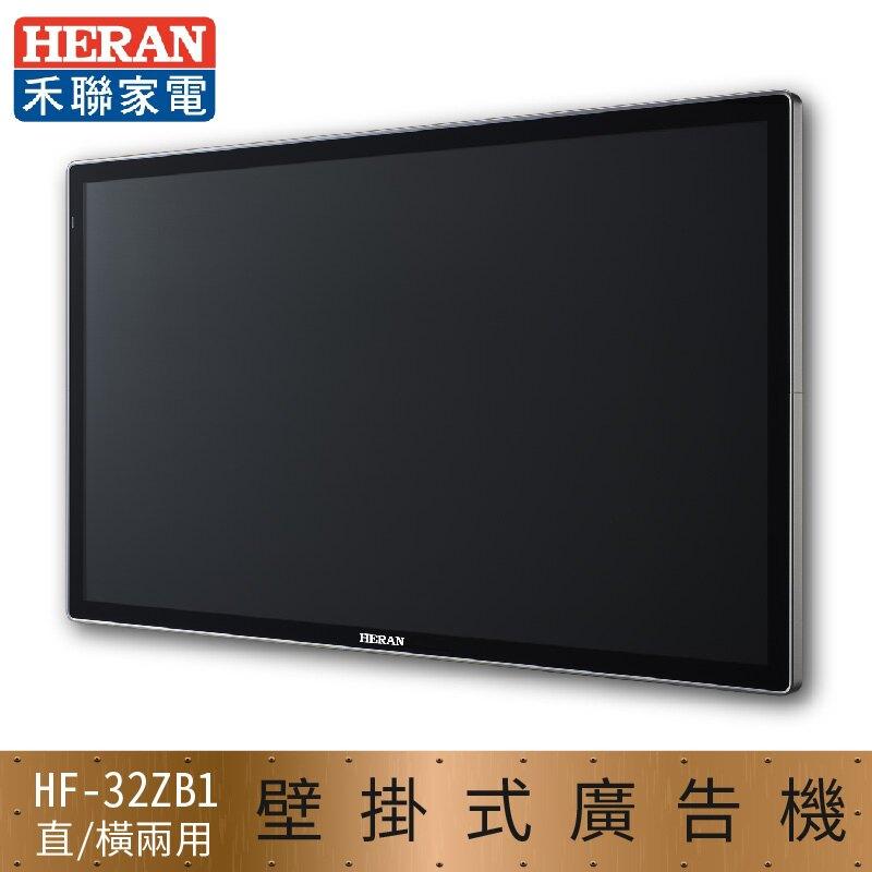 【禾聯家電】32型壁掛式商用顯示器 HF-32ZB1 廣告機 高畫質 大賣場 百貨公司 社區 商辦 電子看板 廣告立牌