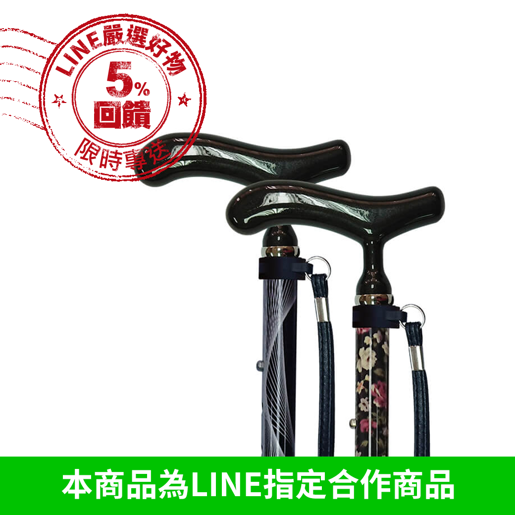 【L'elan】頂級可折疊碳纖維休閒手杖 (禮盒包裝)