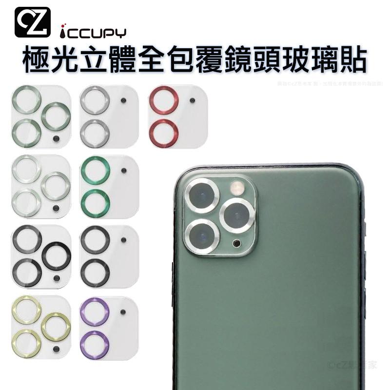 黑占 iccupy 極光立體全包覆鏡頭玻璃貼 iPhone 12 i11 Pro Max i12 全透明 保護貼 鏡頭貼