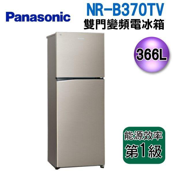 Panasonic 國際牌 可議價 366公升雙門變頻電冰箱NR-B370TV
