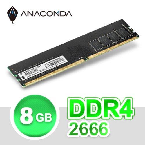 ★快速到貨★ANACOMDA巨蟒 DDR4 2666 8GB 桌上型記憶體UDIMM