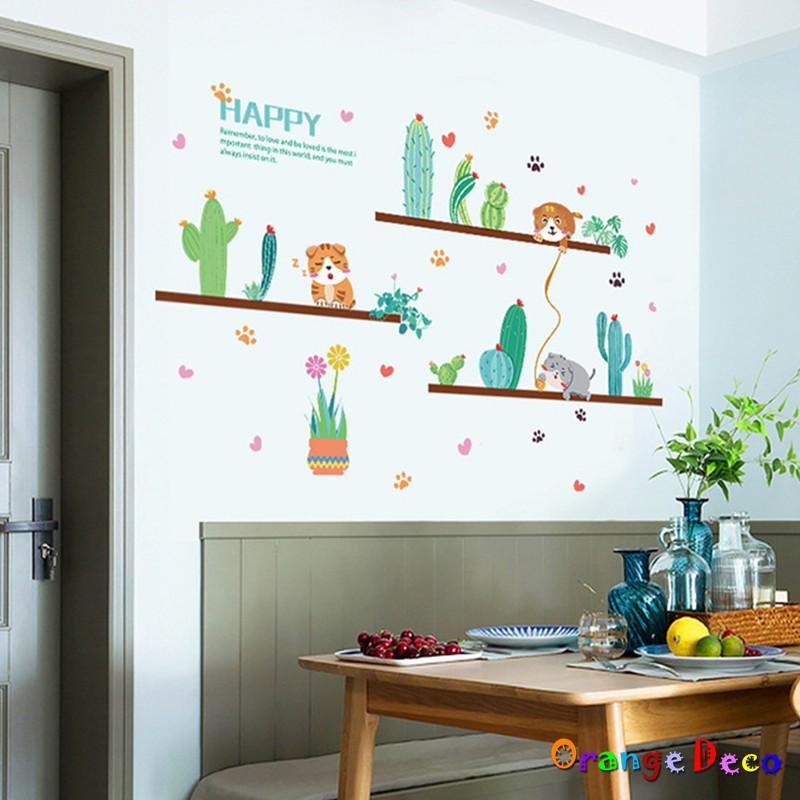 【橘果設計】仙人掌植物 壁貼 牆貼 壁紙 DIY組合裝飾佈置