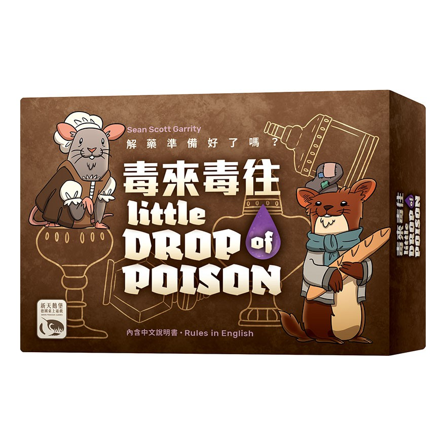 毒來毒往 Little Drop of Poison 繁體中文版 台北陽光桌遊商城