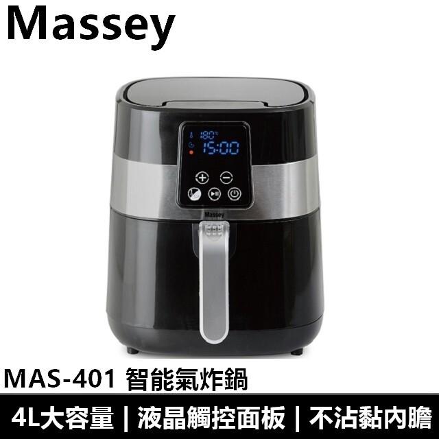 massey 4l大容量智能無油煙氣炸鍋 mas-401 全新品
