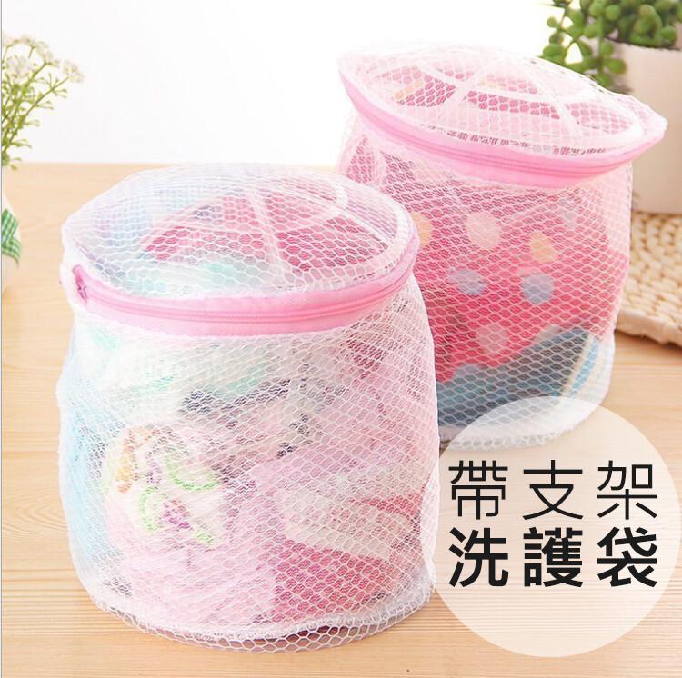 帶支架防變形洗衣袋 內衣袋 洗衣網 收納袋 洗衣網