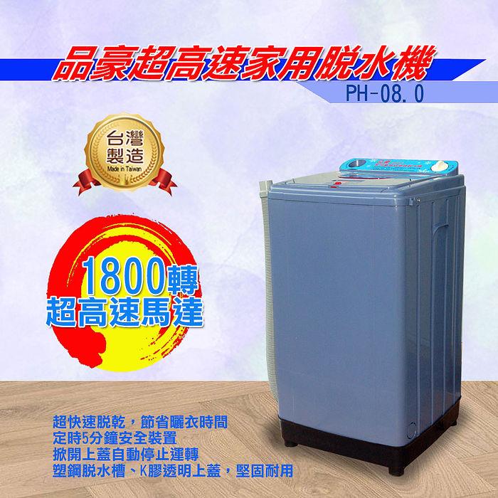 (結帳驚喜價)【品豪】超高速塑鋼脫水機8KG (PH08.0)