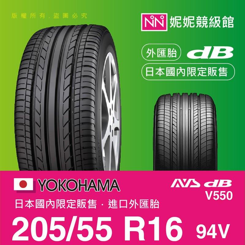 YOKOHAMA 205/55/R16 ADVAN db V550 ㊣日本橫濱原廠製境內販售限定㊣平行輸入外匯胎