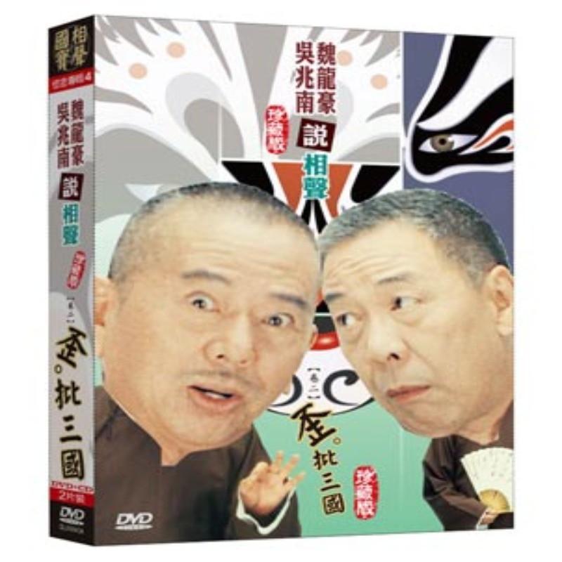 相聲國寶-4 (卷二)歪批三國 DVD+CD