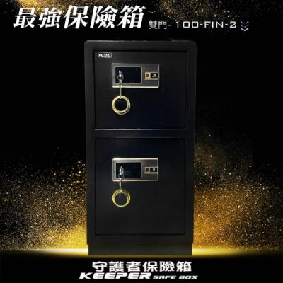 【守護者保險箱】大型保險箱 雙門保險櫃 100cm半導體 指紋保險箱 100FIN-2