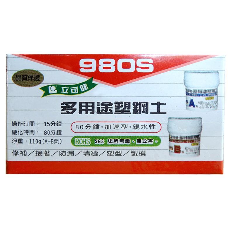 多用途塑鋼土15分(110g/980S)[大買家]