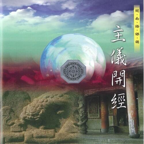 新韻傳音主儀開經 道教 閩南語課誦 cd smdcd-99901