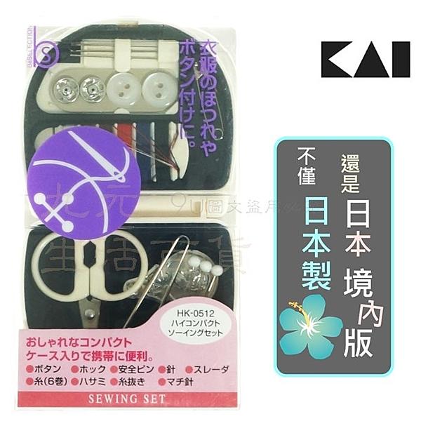 【九元生活百貨】日本製 HK-0512針線旅行組 KAI針線套組 縫紉組 日本直送