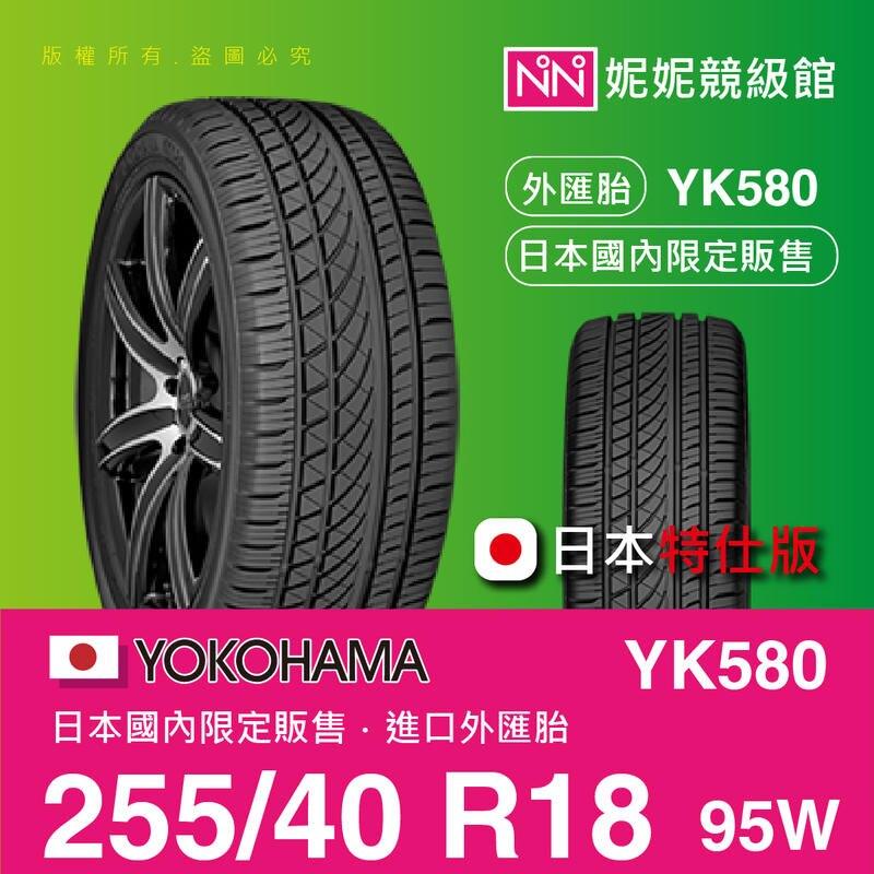 YOKOHAMA 255/40/R18 YOKOHAMA YK580 ㊣日本橫濱原廠製境內販售限定㊣平行輸入外匯胎