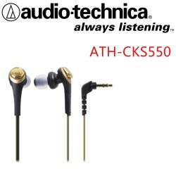 日本鐵三角 Audio-Technica ATH-CKS550 鐵三角 超重低音 耳道式耳機 比 ATH-CKS55X更真實重低音
