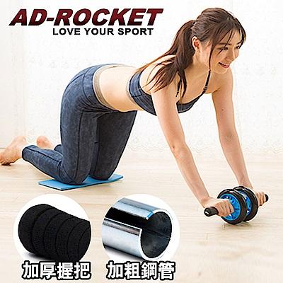 AD ROCKET 超靜音滾輪健身器 健腹器 滾輪 腹肌 - 快速到貨