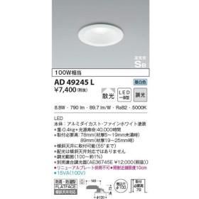 AD49245L コイズミ照明 特選品 LEDダウンライト(軒下・浴室使用可) リニューアル対応幅広枠タイプ S-AD49245L