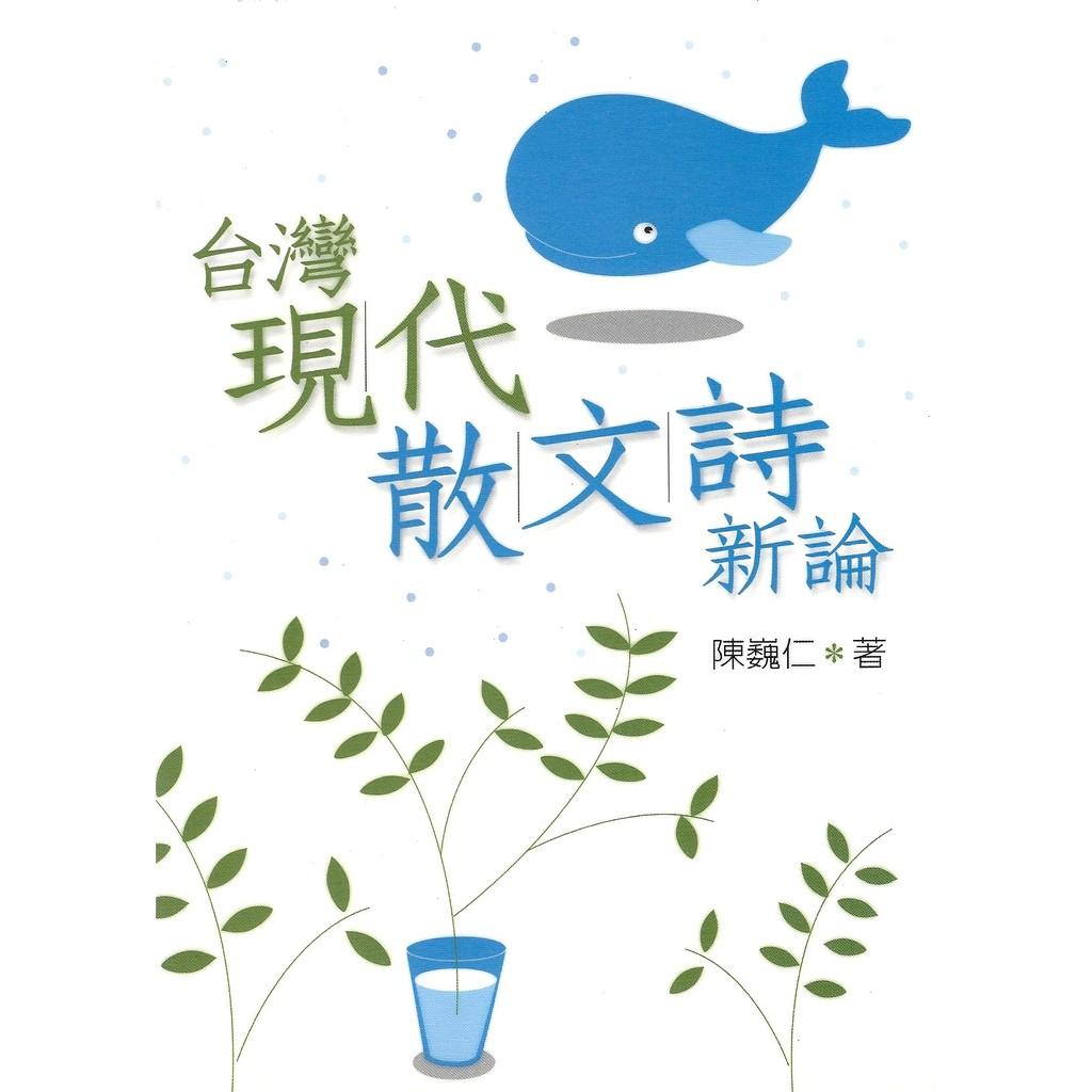 《台灣現代散文詩新論》/陳巍仁