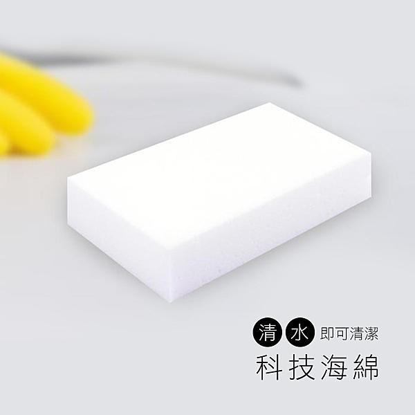 科技海綿 魔術海綿 神奇海綿 清潔 去污 除垢 免清潔劑 海綿【DT STORE】 【0020207】