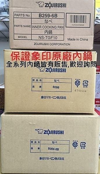 象印原廠內鍋ZPB404-6B / ZP-B404 適用NP-BSF18另有NP-ZAF18 ZDF18