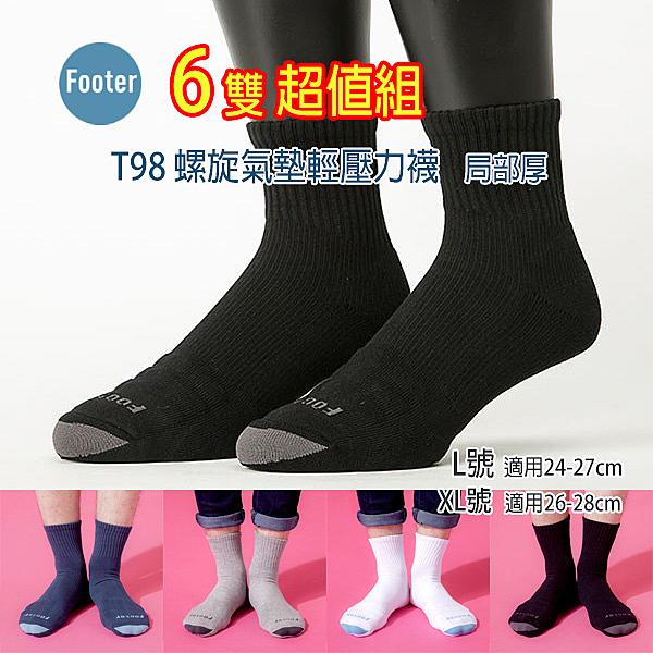 Footer T98 XL號 L號 (局部厚) 螺旋氣墊輕壓力襪  6雙超值組 ;除臭襪