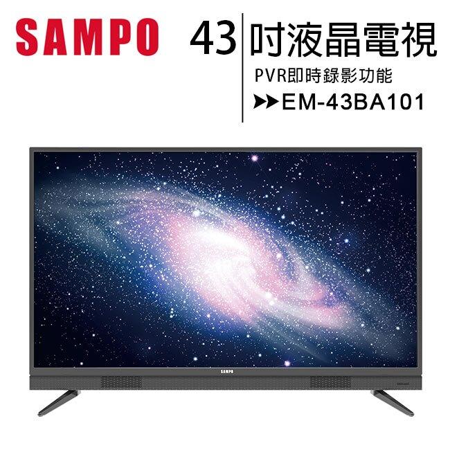 【SAMPO】 聲寶43型 Full LED (EM-43BA101)低藍光液晶電視