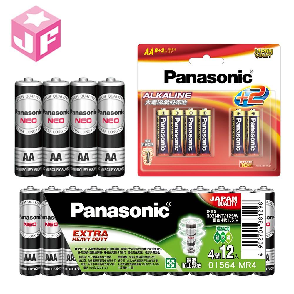 [現貨] 國際牌 Panasonic 電池 鹼性電池 碳鋅電池 3號 4號【金興發】