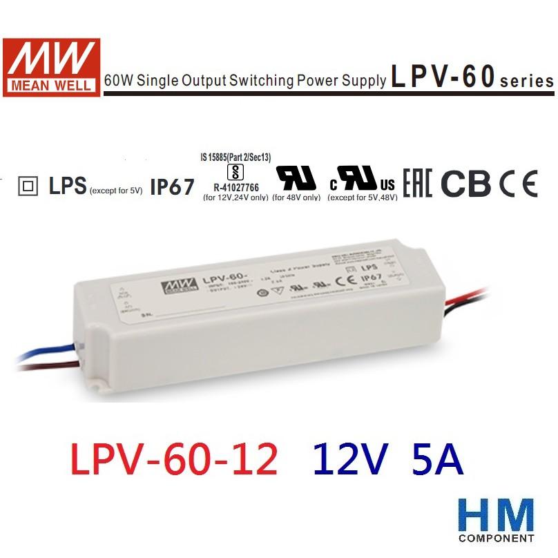 明緯 MW (MEANWELL) LED 電源供應器 LPV-60-12 12V 5A 60W IP67~HM工業自動化