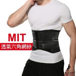 【Top queen】享免運!!透氣舒適高端科技加壓護腰帶 單件組