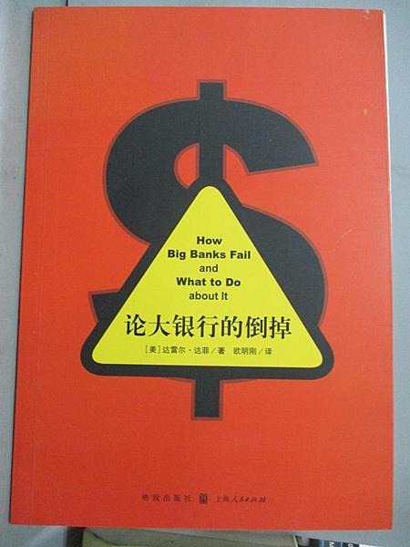 【書寶二手書T2/體育_JKS】論大銀行的倒掉_(美)達菲~一元起標