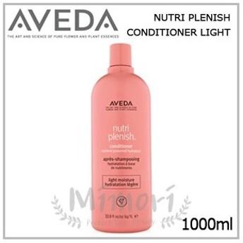 AVEDA アヴェダ ニュートリプレニッシュ コンディショナー ライト 1000ml ※ポンプ付き