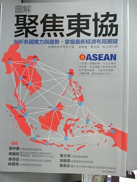【書寶二手書T1/政治_YHL】圖解聚焦東協-剖析各國實力與趨勢,掌握最新經濟布局關鍵