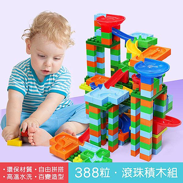 【888便利購】388PCS滾珠積木組(任意拼裝軌道)(高級塑料)