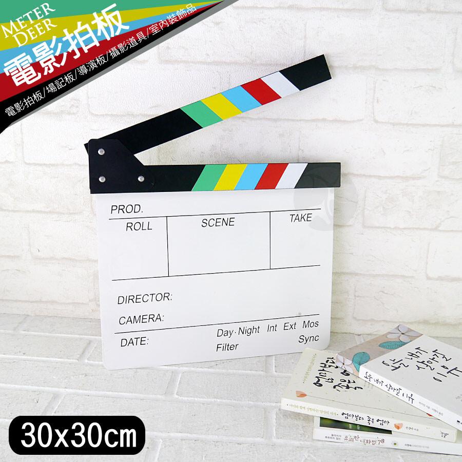 【商品信息】 名稱:電影場記板-小款 尺寸:約30×H30cm 材質:木質、金屬、高級漆料 顏色/款式:單一款式 重量:約0.4kg ---------------------------------
