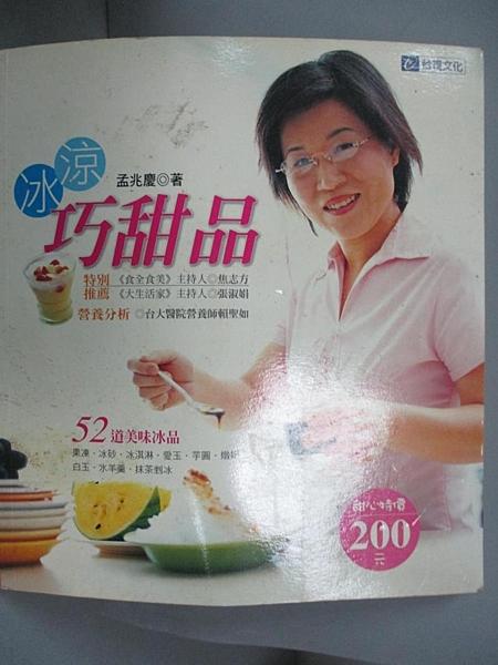 【書寶二手書T7/餐飲_CM6】冰涼巧甜品_孟兆慶