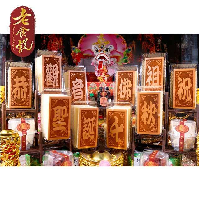 【老食說】拜拜祝壽 小尺寸(單字)蜂蜜蛋糕 觀音佛祖
