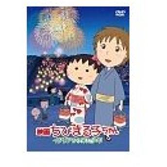 DVD/映画ちびまる子ちゃん イタリアから来た少年