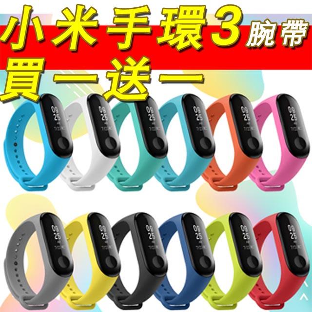 小米手環3單色錶帶腕帶(副廠)