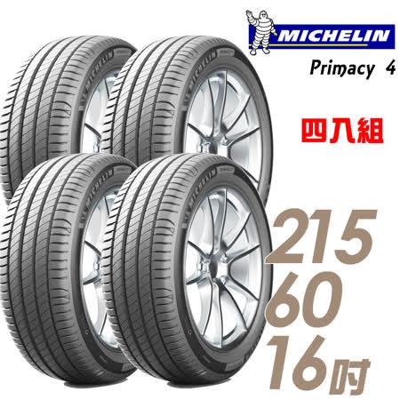 【Michelin 米其林】PRIMACY 4 高性能輪胎_送專業安裝 四入組_215/60/16(PRI4_車麗屋)