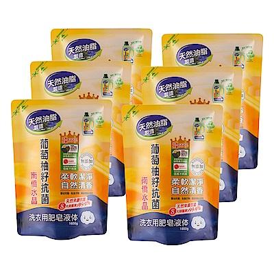 南僑水晶肥皂葡萄柚籽抗菌洗衣液体補充包1600g x6包