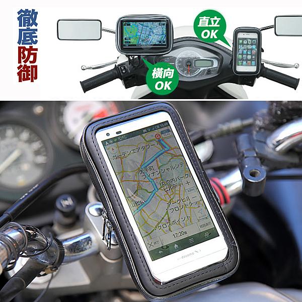 iphone xr 11 pro Max xs摩托車衛星導航車架機車導航座防水盒手機架防水包手機座防水殼支架
