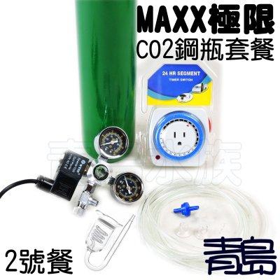 。。。青島水族。。。台灣MAXX極限---CO2鋼瓶套餐 雙錶電磁閥 計泡器 細化器 止逆閥 風管==側路式2號餐1L