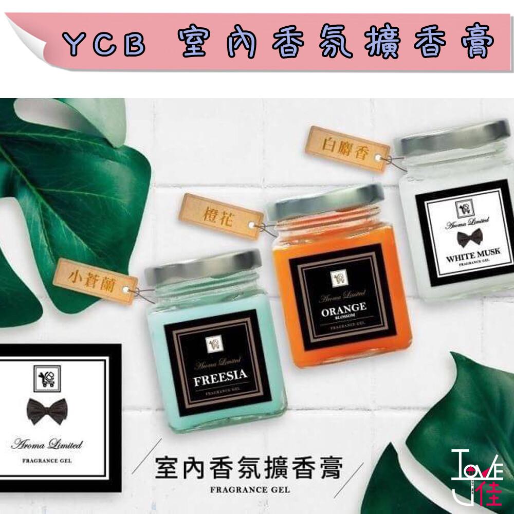 愛佳-ycb 室內香氛膏 擴香瓶 香氛罐室內香氛 買五送一 台灣現貨