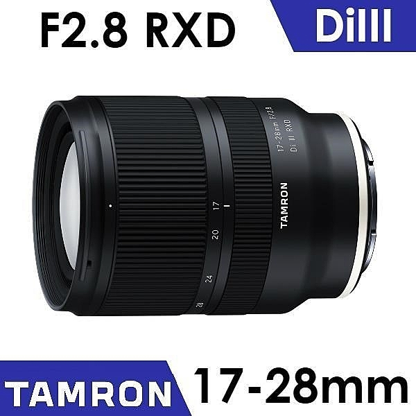 【震博】TAMRON 17-28mm F/2.8 DiIII RXD 廣角變焦鏡頭 (E接環;公司貨) A046