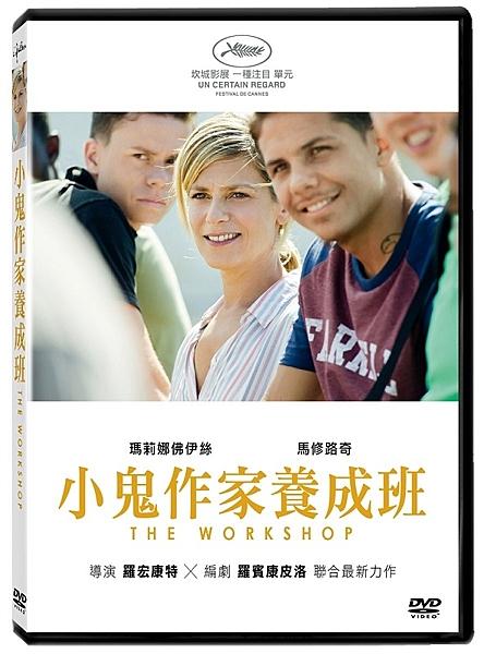 【停看聽音響唱片】【DVD】小鬼作家養成班