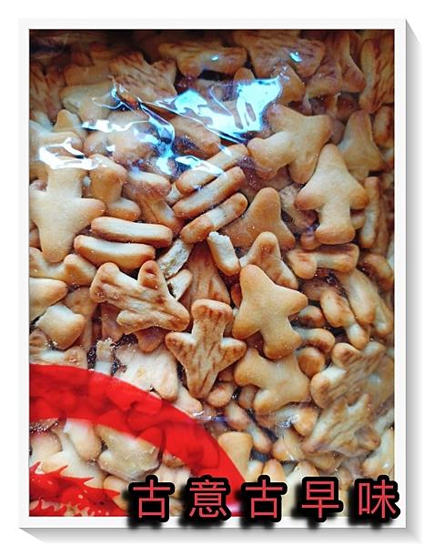 古意古早味 飛機餅 (3000公克/量販包) 懷舊零食 飛機造型 復古 好滋味 餅乾