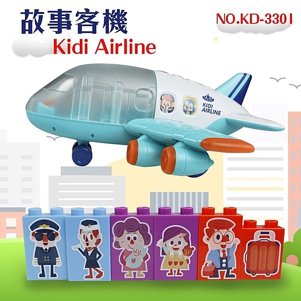 【瑪琍歐玩具】故事客機/KD3301